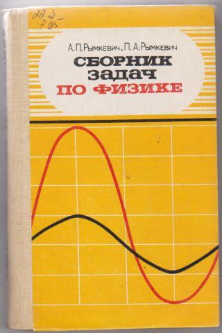 Рымкевич сборник задач по физике 1983 решения решение задач степень с рациональным показателем
